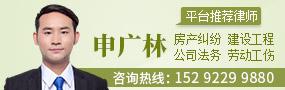 长沙申广林律师