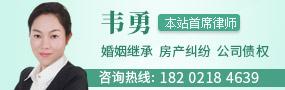 上海韦勇律师