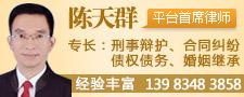 重庆陈天群律师