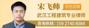 武汉宋飞帅律师