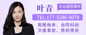 石家庄叶青律师