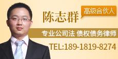 上海陈志群律师