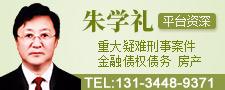 長春朱學禮律師