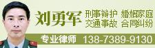 刘勇军律师