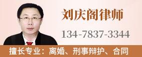沈陽劉慶閣律師