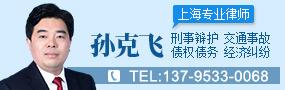 上海孫克飛律師