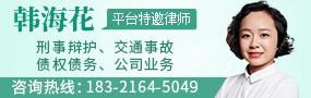 上海韓海花律師