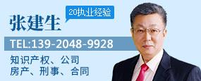 天津張建生律師