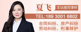 上海夏飛律師