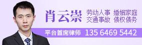 上海肖云崇律師