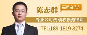 上海陳志群律師