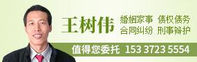 武漢王樹偉律師