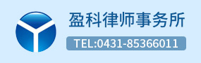 長春北京盈科律師