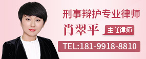 烏魯木齊肖翠平律師