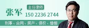 天津張軍律師