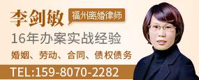 福州李劍敏律師