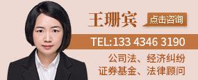 武漢王珊賓律師