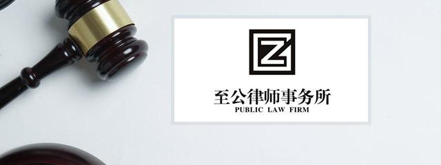 哈尔滨律师-至公律所