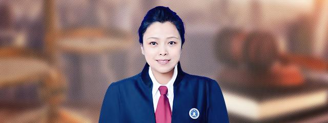 佳木斯律師-高玉瓊
