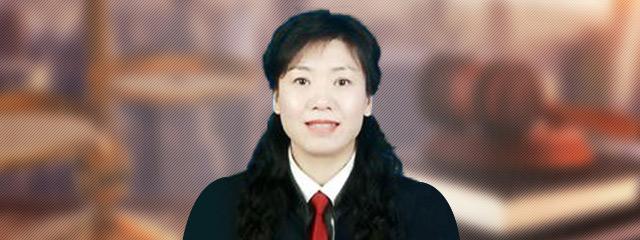 大庆律师-陈秀娟