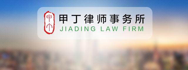 黔西南州律师-贵州甲丁律所