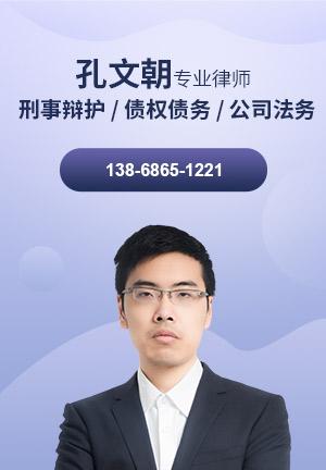 溫州律師孔文朝