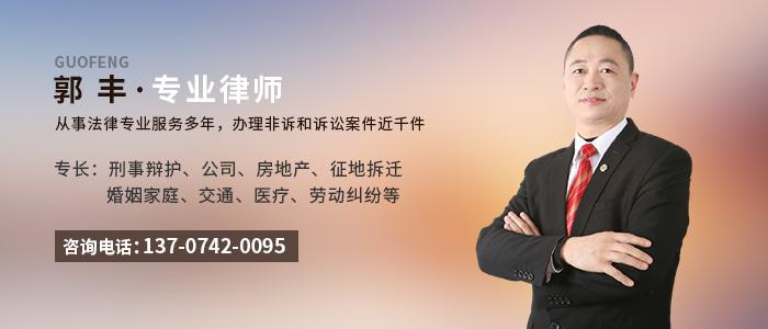 常德律師郭豐