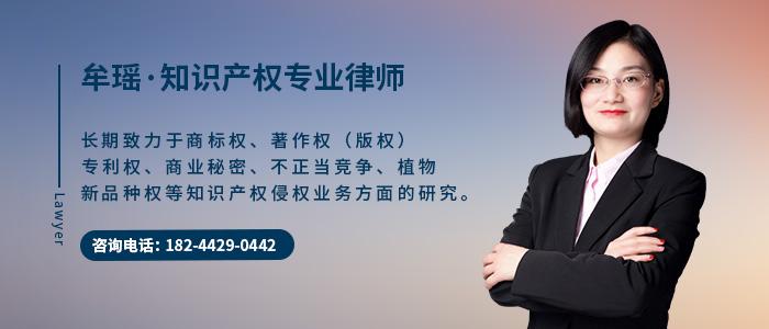 成都律师牟瑶知产律师