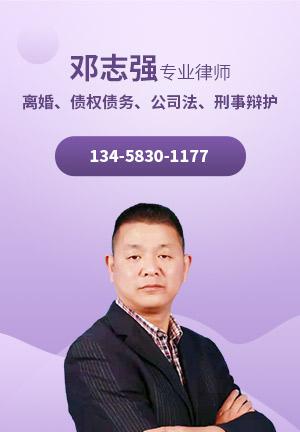 绵阳律师邓志强