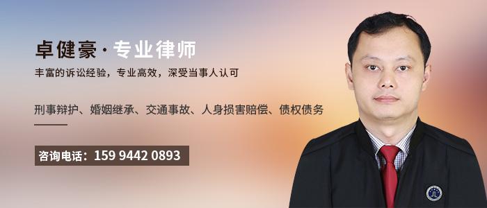 來賓律師卓健豪
