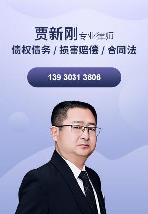 秦皇島律師賈新剛