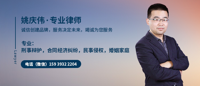 濮陽律師姚慶偉