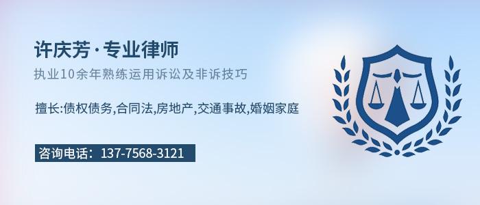泰州律師許慶芳