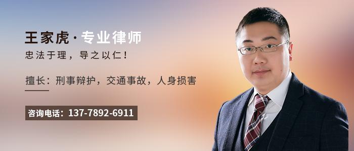 宜賓律師王家虎