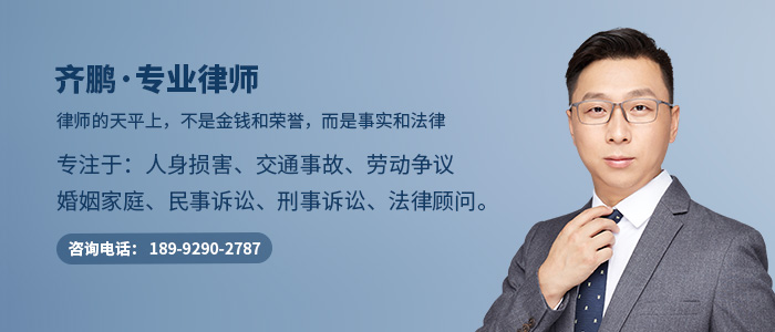 銅川律師齊鵬