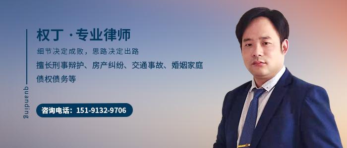 渭南律師權丁