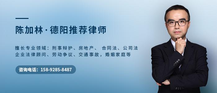 德陽律師陳加林