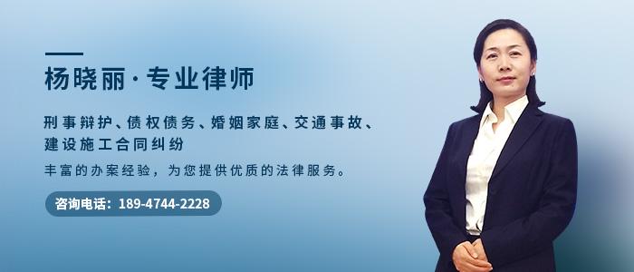 興安盟律師楊曉麗