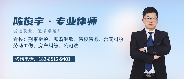 安順律師陳俊宇