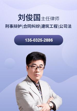 唐山律師劉俊國