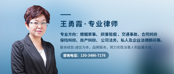 懷化律師王勇霞