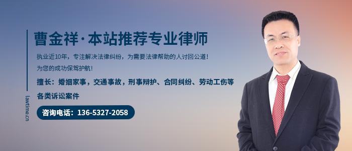 滄州律師曹金祥