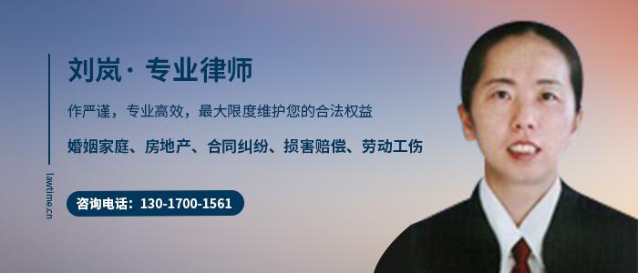 銅仁律師劉嵐