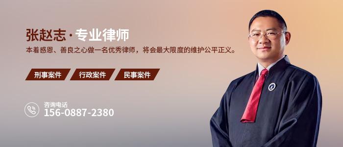迪慶州律師張趙志