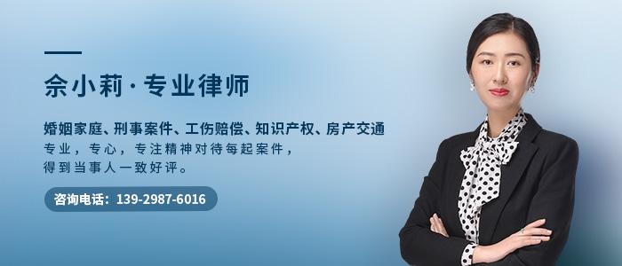 肇慶律師佘小莉