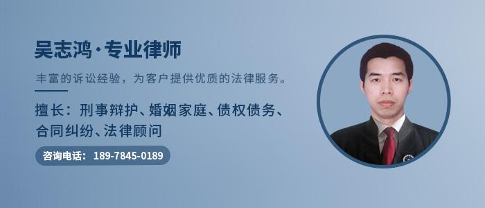 賀州律師吳志鴻
