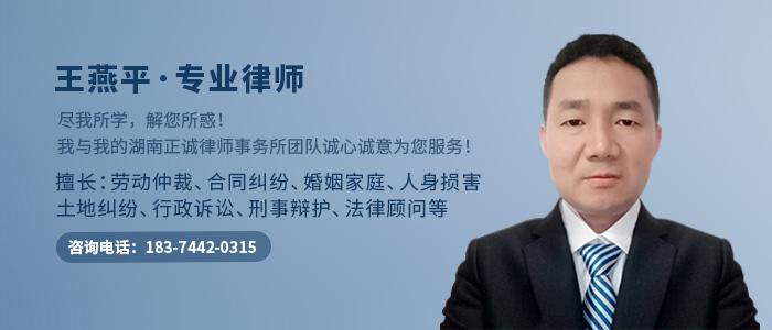張家界律師王燕平