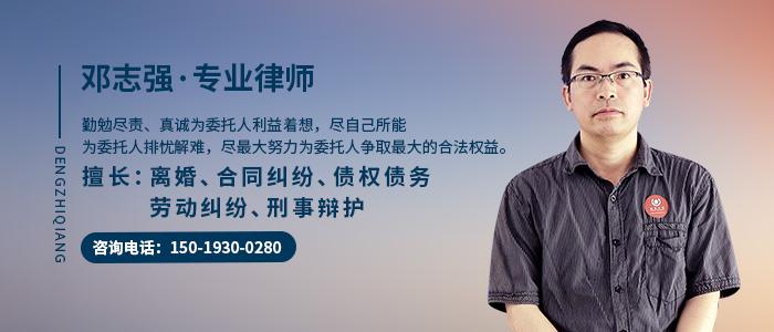 清遠律師鄧志強