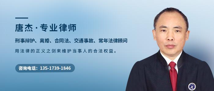 邵陽律師唐杰