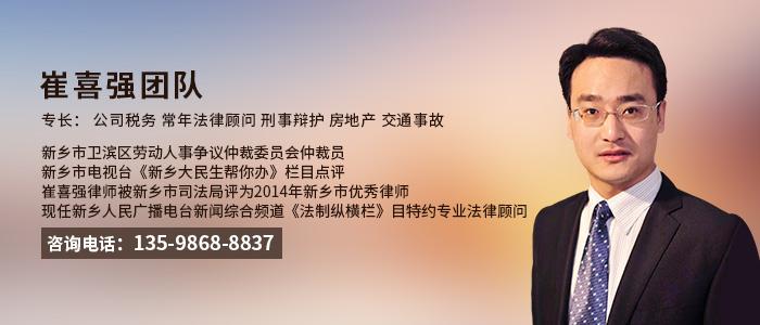 新鄉律師崔喜強團隊